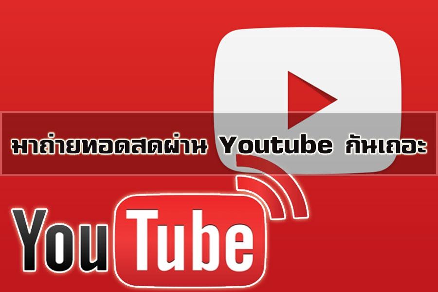 มาถ่ายทอดสดผ่าน youtube กันเถอะ
