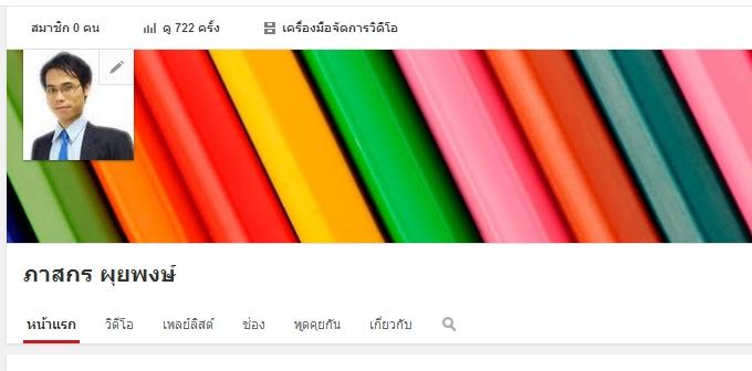ถ่ายทอดสดผ่าน youtube02