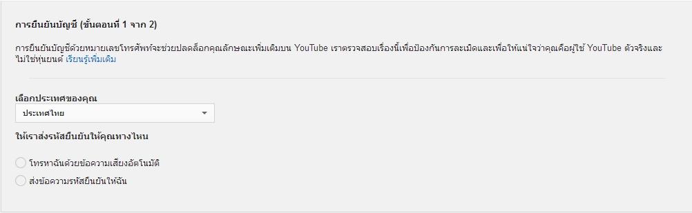 ถ่ายทอดสดผ่าน youtube05