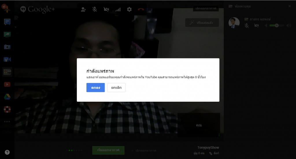 ถ่ายทอดสดผ่าน youtube15