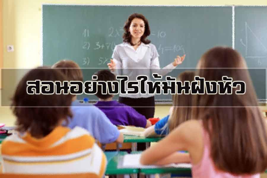 เทคนิคการสอน,การฝึกอบรมที่มีประสิทธิภาพ