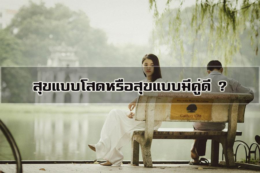 สุขแบบคนโสดหรือสุขแบบคนมีคู่ดี