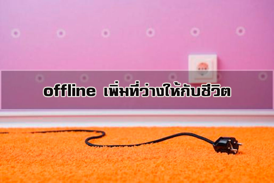 offlineเพิ่มพื้นที่ชีวิต
