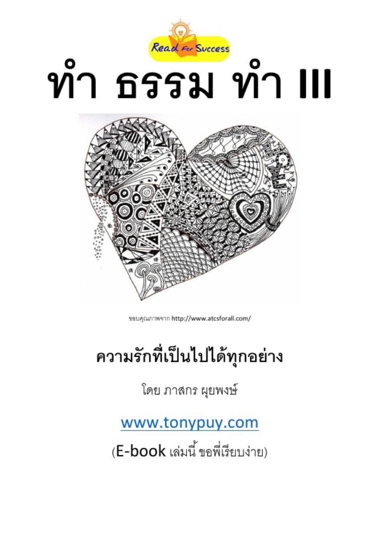 ebook ทำ ธรรม ทำ III : ความรักเป็นไปได้ทุกอย่าง