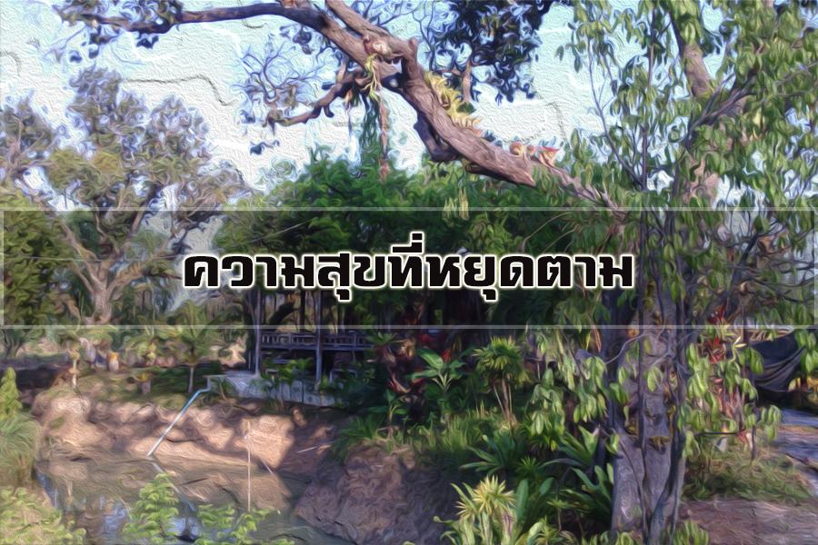 สวนภัณเต01