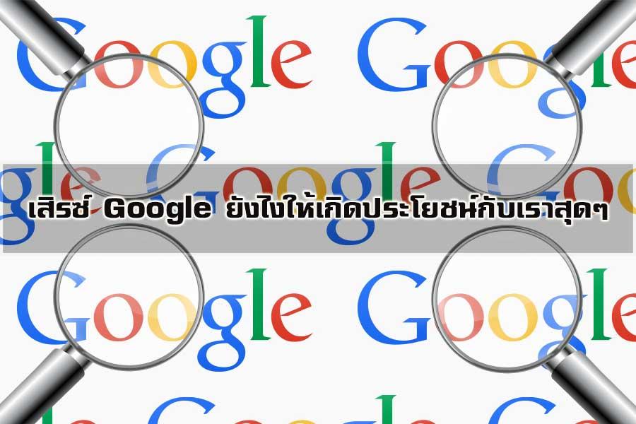 เสิรซ์ Google ยังไงให้เกิดประโยชน์กับเราสุดๆ