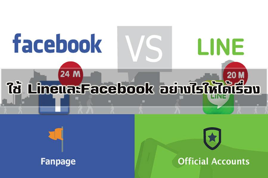 การใช้LineและFacebookอย่างไรให้ได้เรื่อง