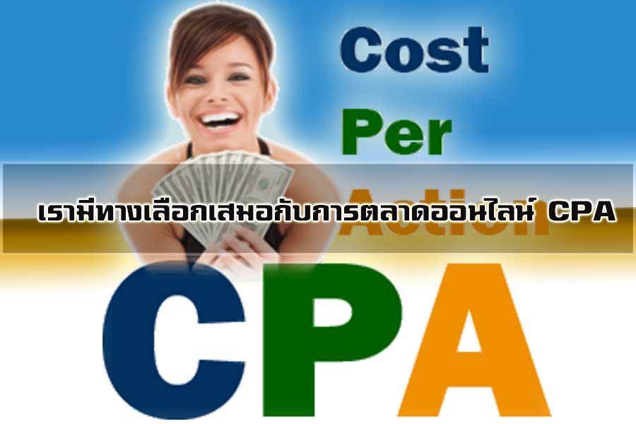 เรามีทางเลือกเสมอกับการตลาดออนไลน์ CPA