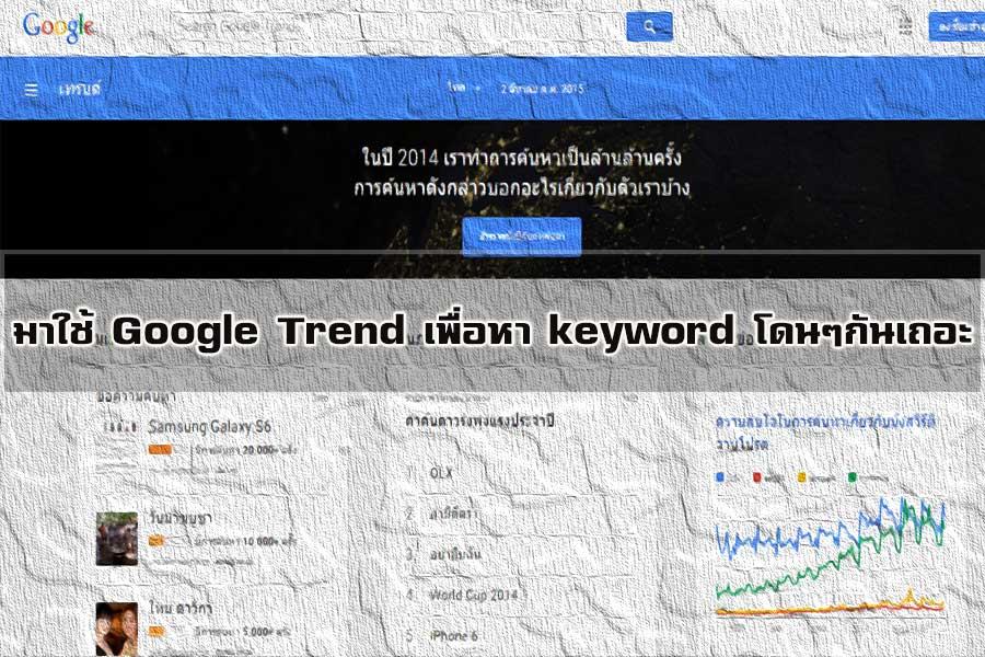 มาใช้-Google-Trend-เพื่อหา-keyword-โดนๆกันเถอะ
