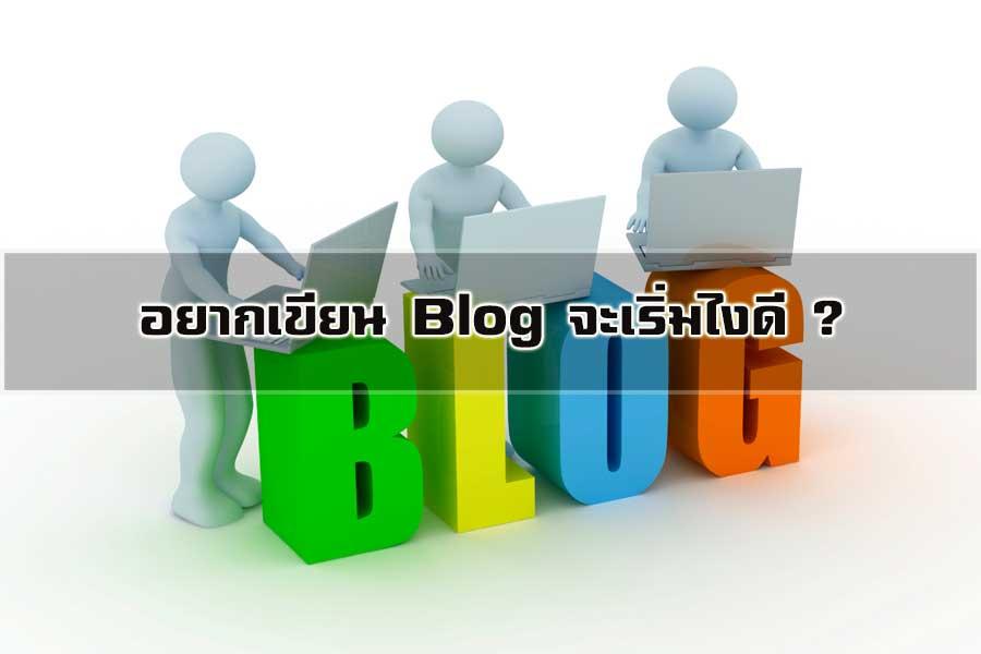 อยากเขียน Blog จะเริ่มไงดี ?