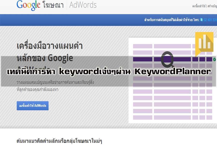 เทคนิคการหา keywordเจ๋งๆผ่าน KeywordPlanner