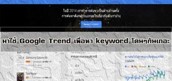 มาใช้ Google Trend เพื่อหา keyword โดนๆกันเถอะ