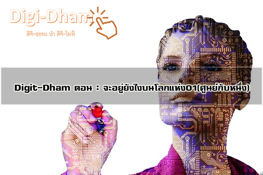 Digit-Dham ตอน : จะอยู่ยังไงบนโลกแห่ง01(ศูนย์กับหนึ่ง)