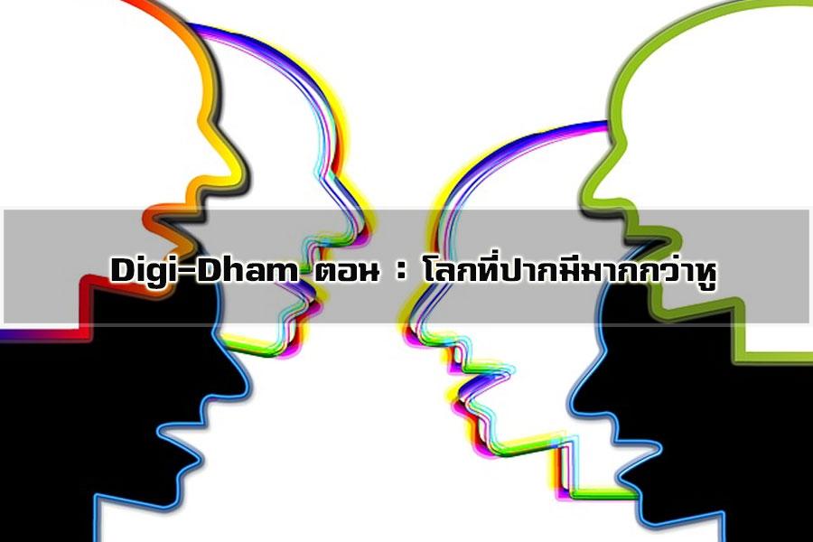 Digi-Dhamโลกที่ปากมีมากกว่าหู