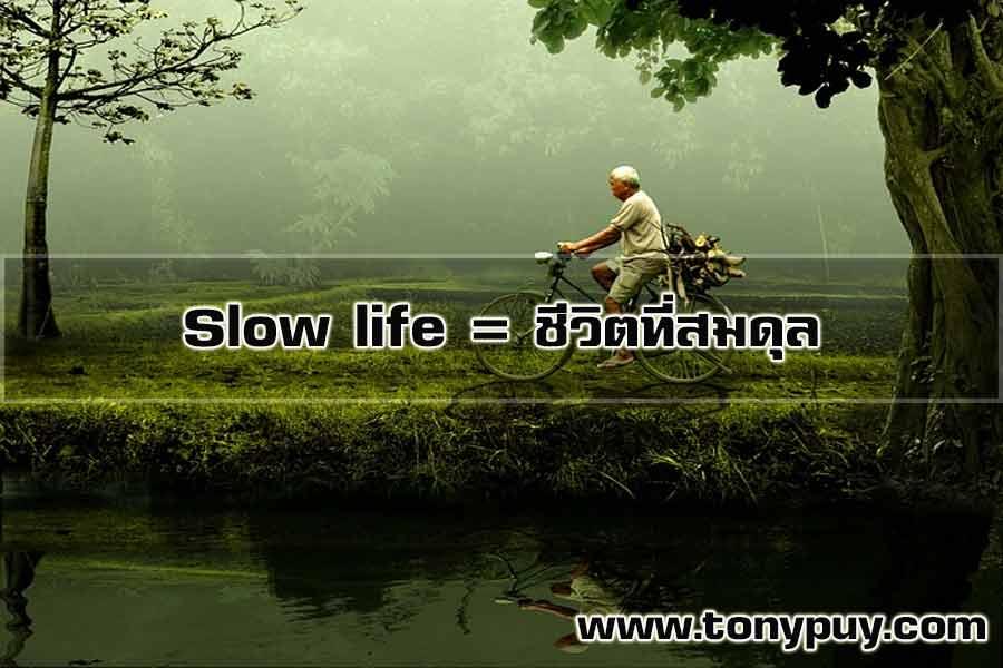 Slow-life-=-ชีวิตที่สมดุล