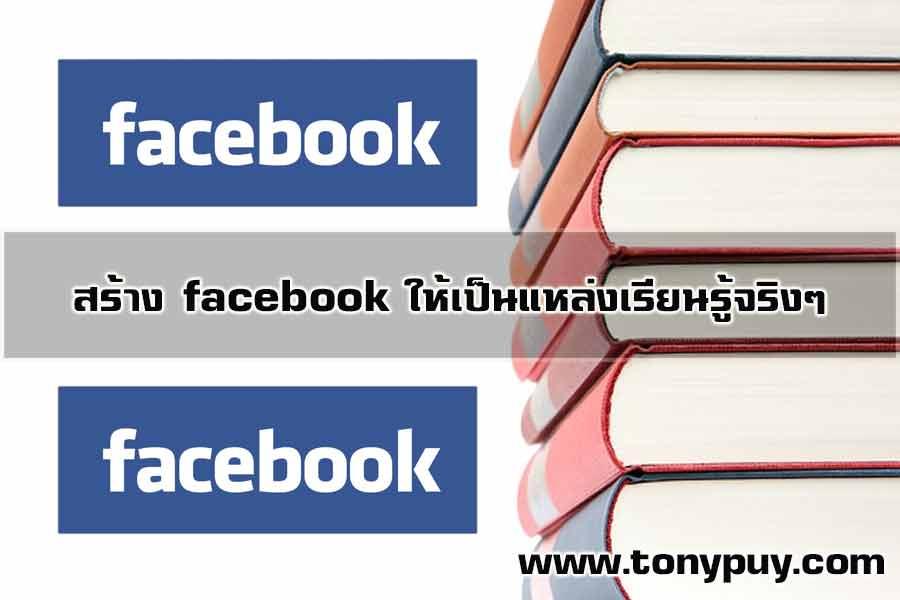 เทคนิคการสร้าง facebook ให้เป็นแหล่งเรียนรู้ชั้นดี