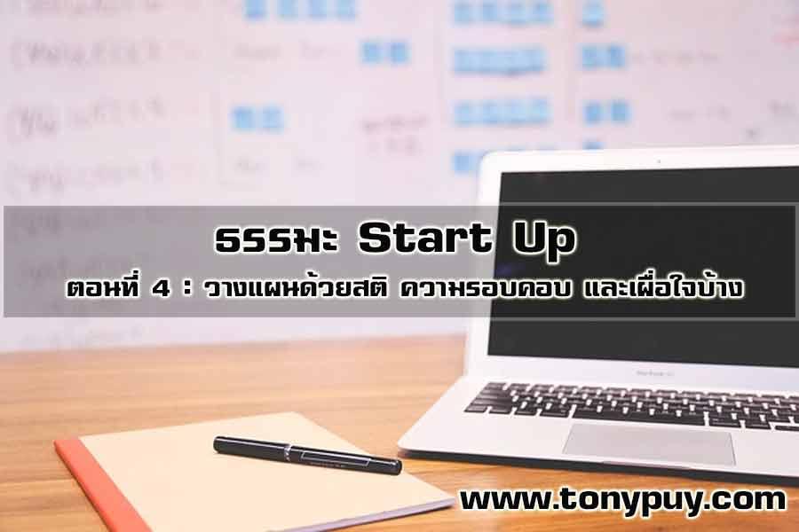 ธรรมะ Start Up ตอนที่ 4 : วางแผนด้วยสติ ความรอบคอบ และเผื่อใจบ้าง