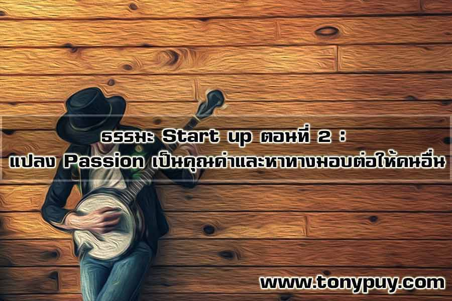 ธรรมะ Start up ตอนที่ 2 : แปลง Passion เป็นคุณค่าและหาทางมอบต่อให้คนอื่น