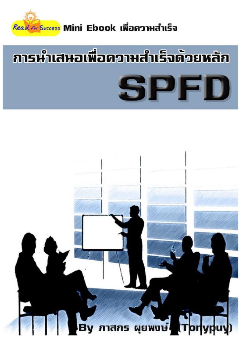 การนำเสนอเพื่อความสำเร็จด้วยหลัก SPFD