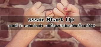 ธรรมะ Start Up ตอนที่ 7: คบกันด้วยใจ แต่เมื่อผลประโยชน์เกิดขึ้นจะทำไง?