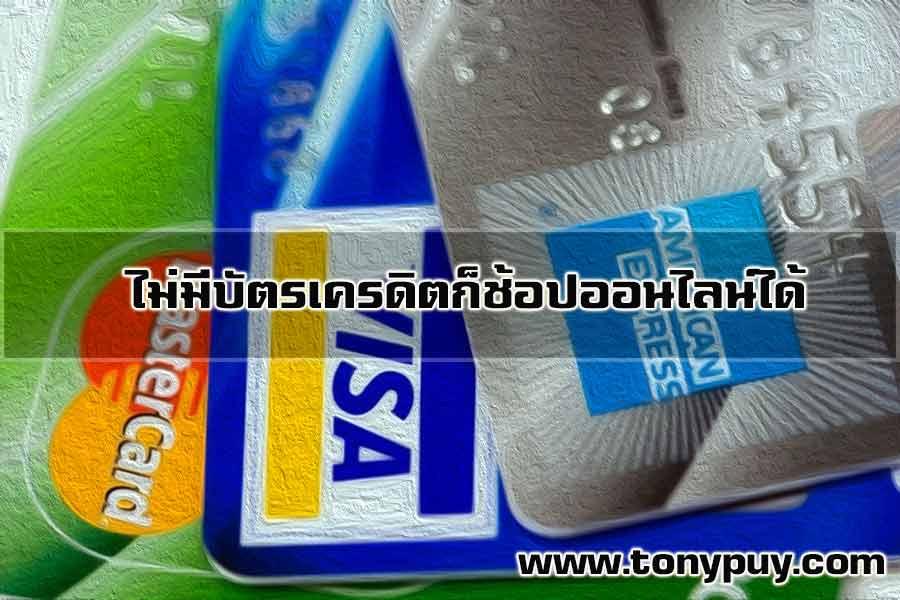 ช้อปออนไลน์โดยไม่ต้องใช้บัตรเครดิต
