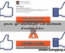 ลูกเล่น gif animationบนFacebookทำเองได้ง่ายจังๆ