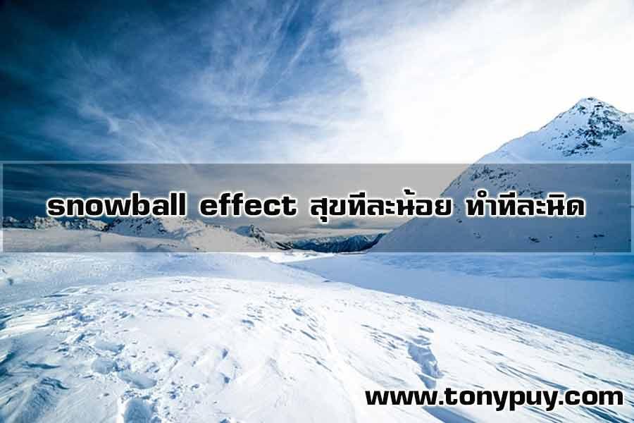 snowball effect สุขทีละน้อย ทำทีละนิด