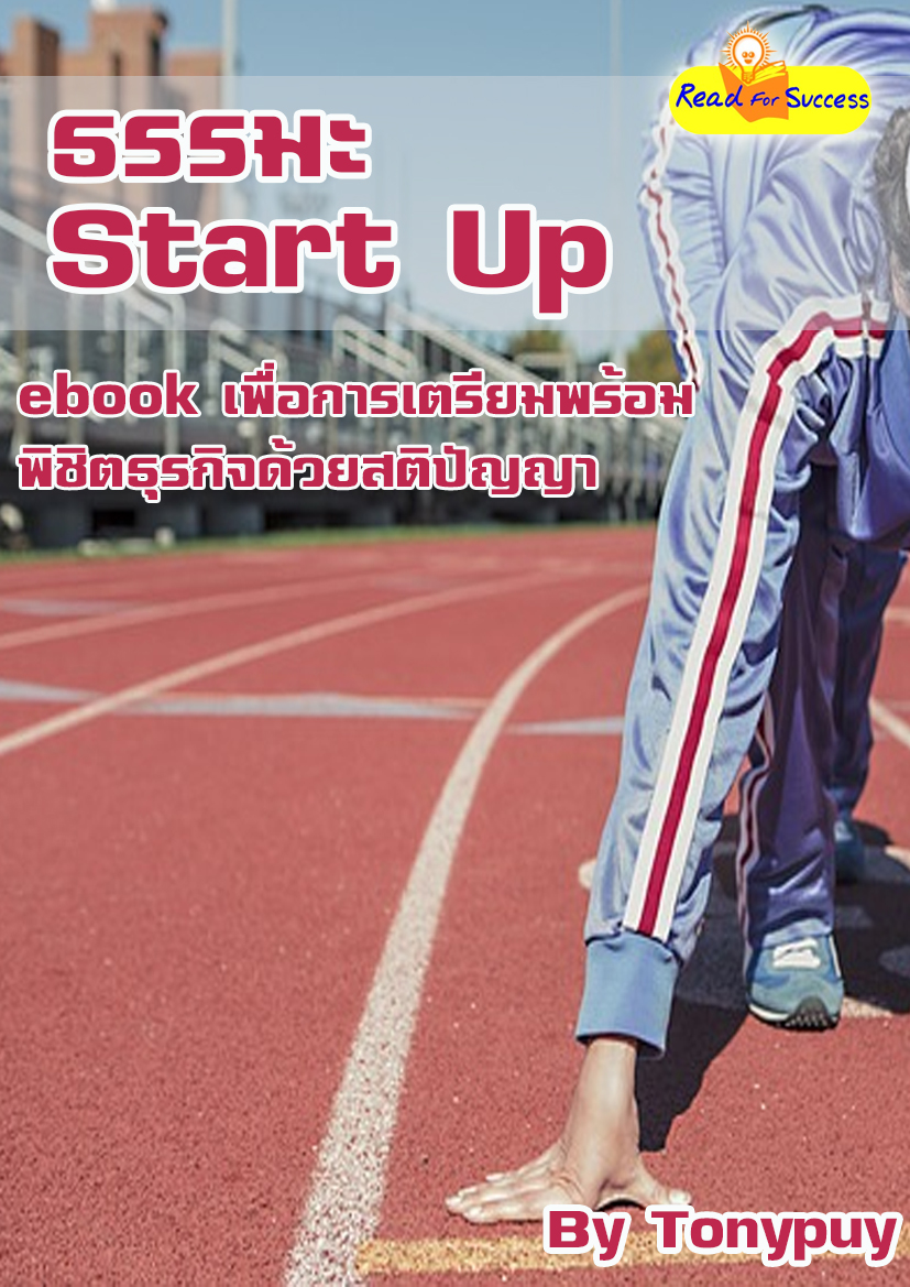 (Ebook) เริ่มต้นดี ทุกอย่างดีไปกับ ธรรมะ Start Up