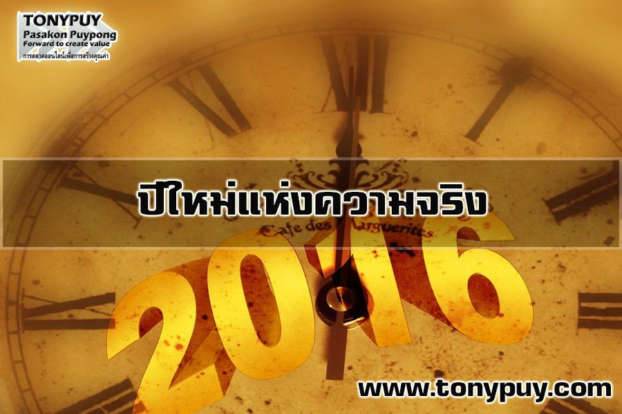 ปีใหม่แห่งความจริง
