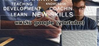 มหาลัย google (youtube)