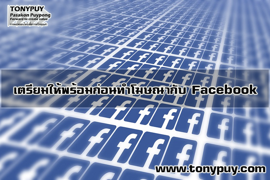 เตรียมให้พร้อมก่อนทำโฆษณากับ Facebook