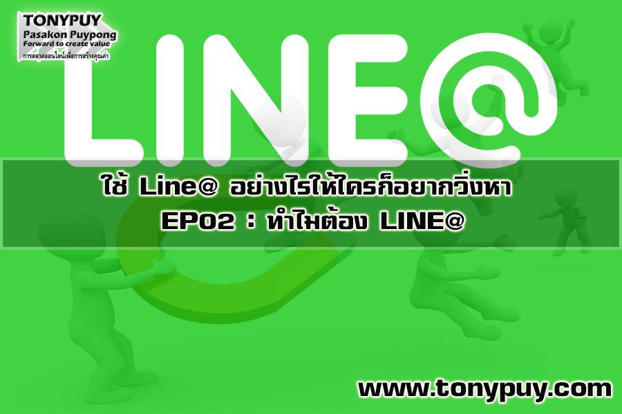 ใช้ LINE@ อย่างไรให้ใครก็อยากวิ่งหา EP02: ทำไมต้องLINE@