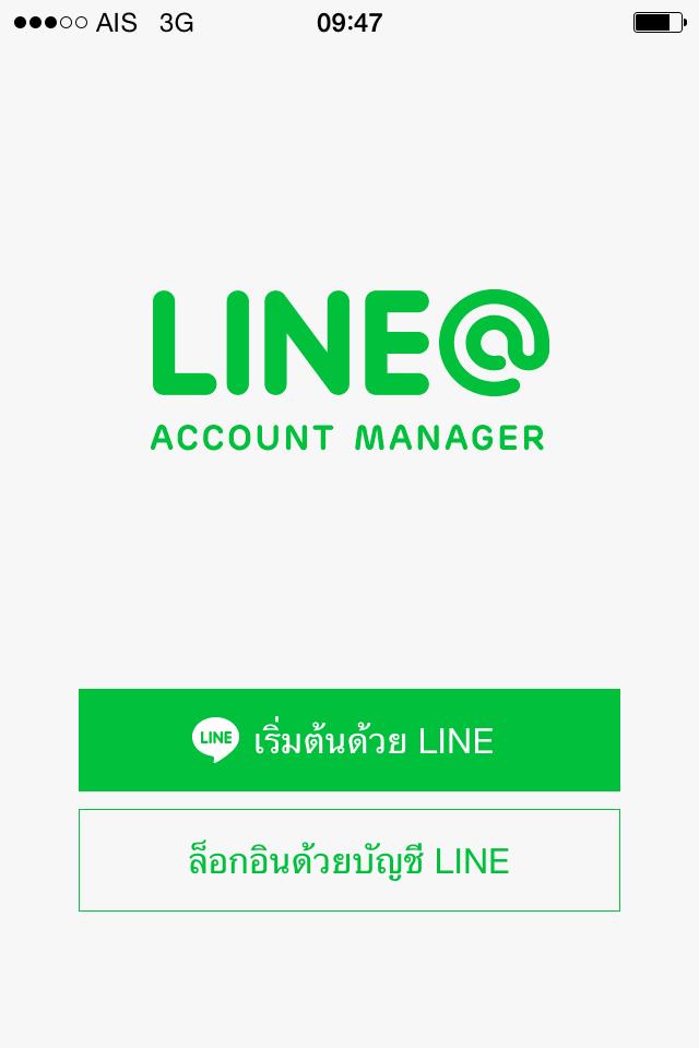 การสมัคร line@-01