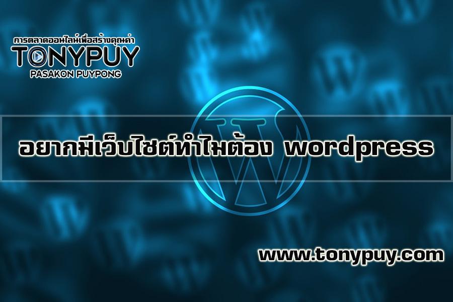 อยากมีเว็บไซต์ทำไมต้อง wordpress