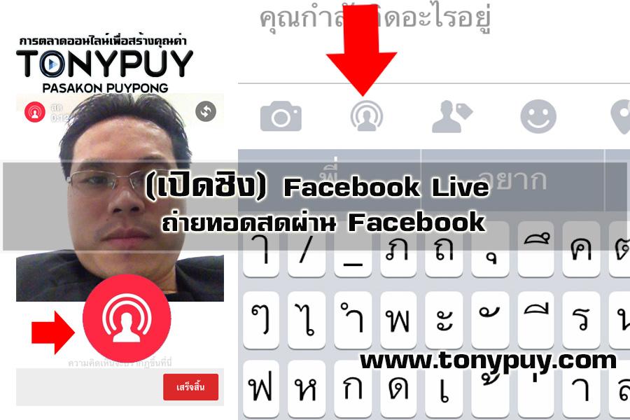 (เปิดซิง) Facebook Live ถ่ายทอดสดผ่าน Facebook