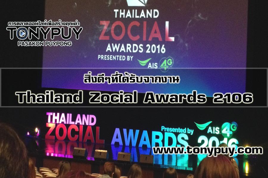 สิ่งดีๆที่ได้รับจากงาน Thailand Zocial Awards 2106