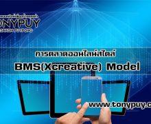 การตลาดออนไลน์สไตล์ BMS(Xcreative) Model