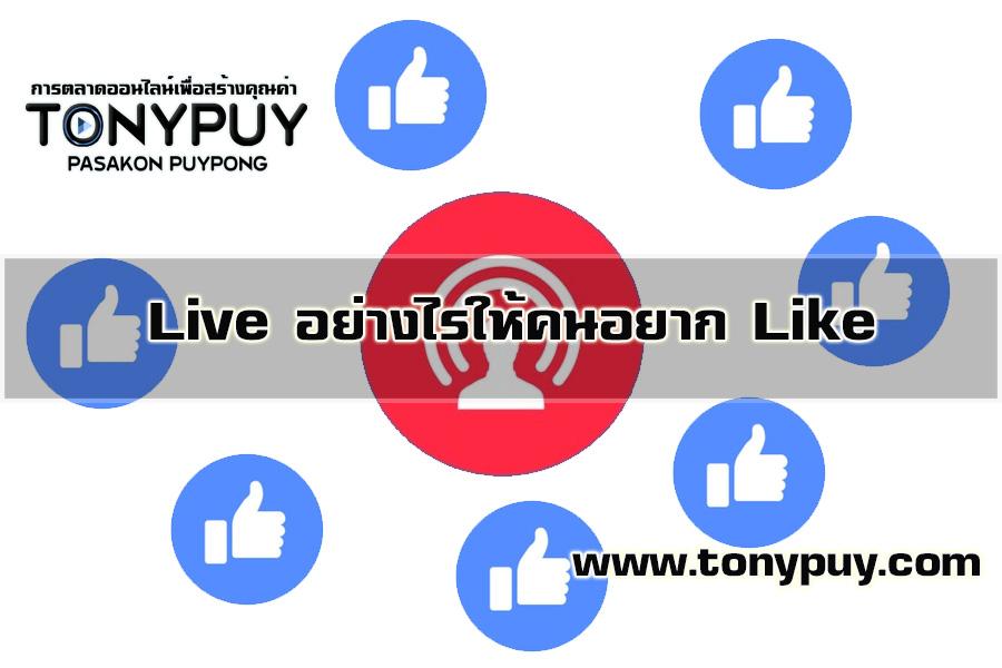 Live อย่างไรให้คนอยาก Like