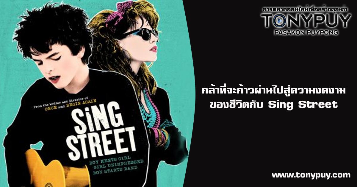 กล้าที่จะก้าวผ่านไปสู่ความงดงามของชีวิตกับ Sing Street