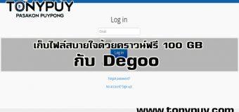 เก็บไฟล์สบายใจด้วยคราวน์ฟรี 100 GB กับ Degoo