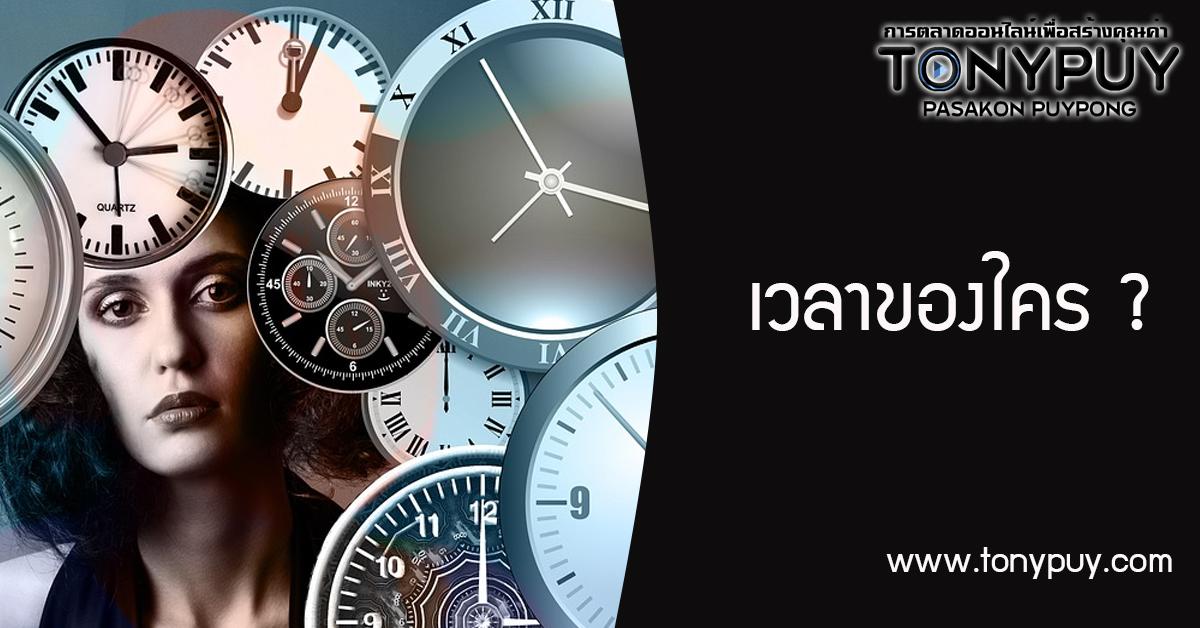 เวลาของใคร ?
