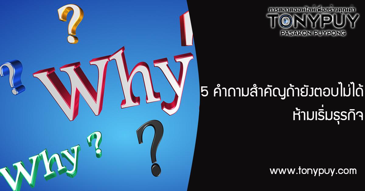 5 คำถามสำคัญถ้ายังตอบไม่ได้ ห้ามเริ่มธุรกิจ