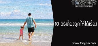 10 วิธีเลี้ยงลูกเลี้ยงลูกให้รอดในศตวรรษที่21