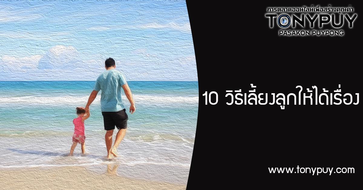 10 วิธีเลี้ยงลูกให้ได้เรื่อง