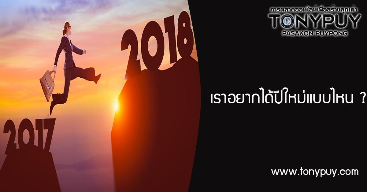 เราอยากได้ปีใหม่แบบไหน ?